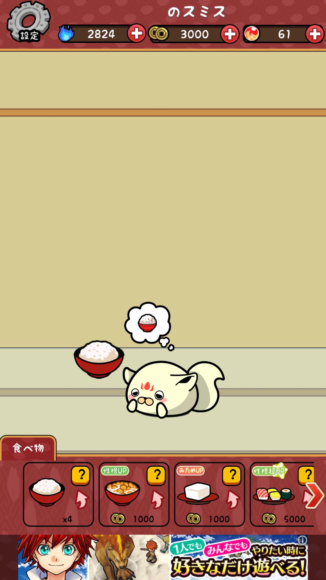 androidアプリ キテレツ!妖怪ほいほい2攻略スクリーンショット2