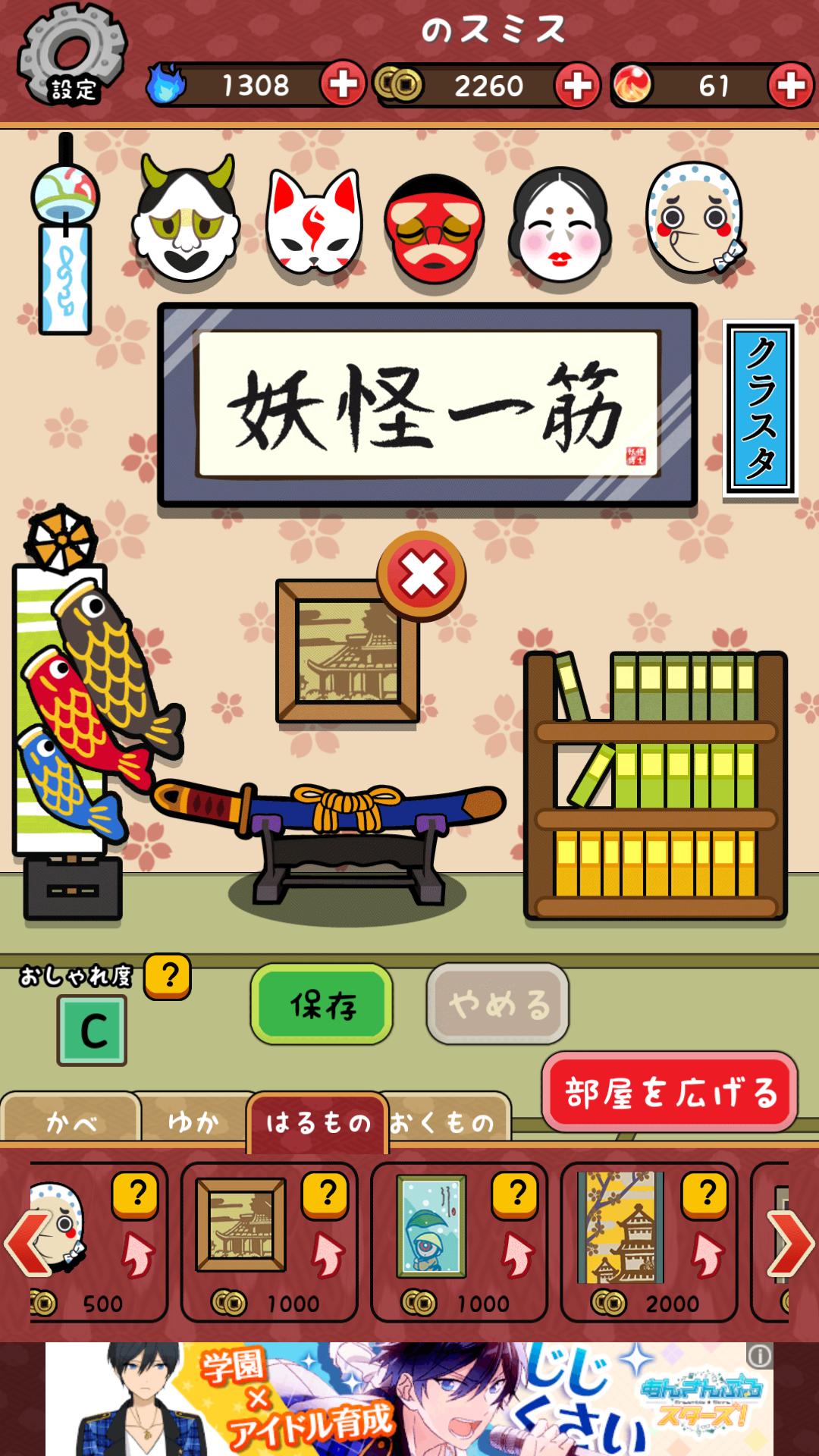 androidアプリ キテレツ!妖怪ほいほい2攻略スクリーンショット3