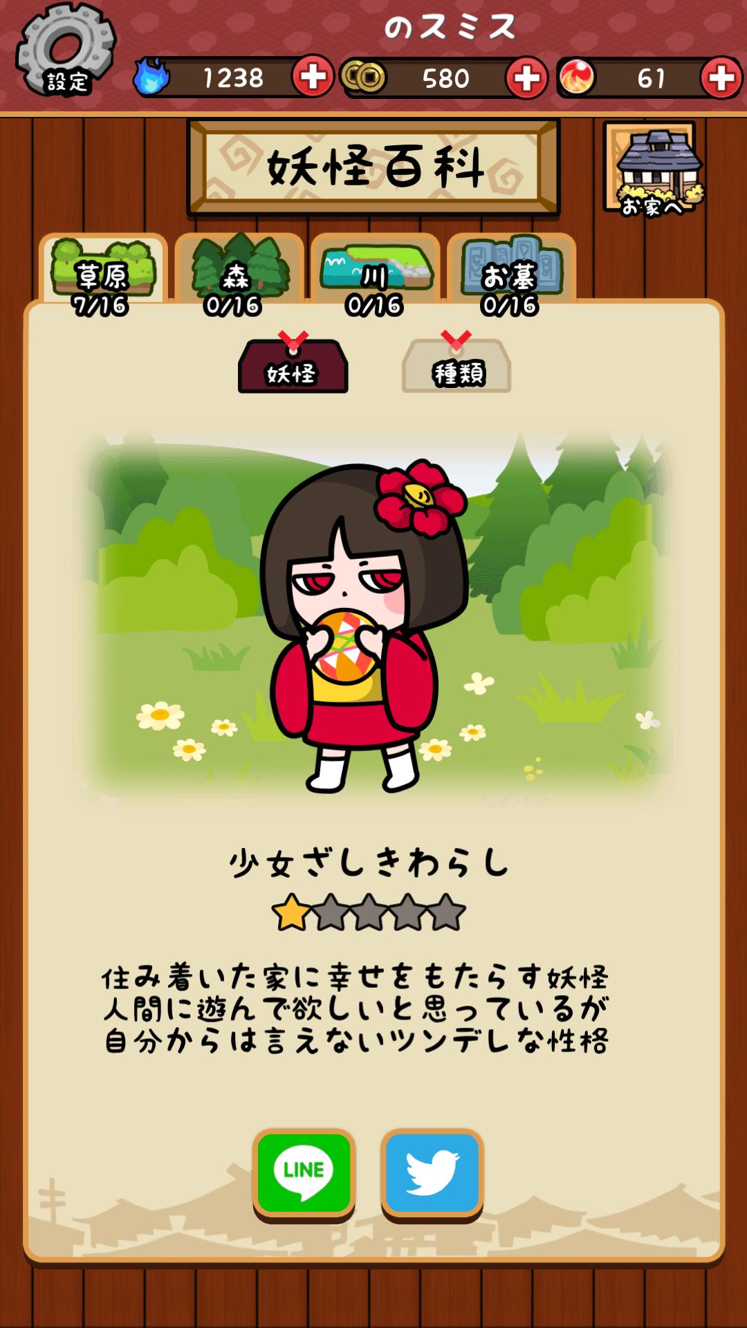 androidアプリ キテレツ!妖怪ほいほい2攻略スクリーンショット7