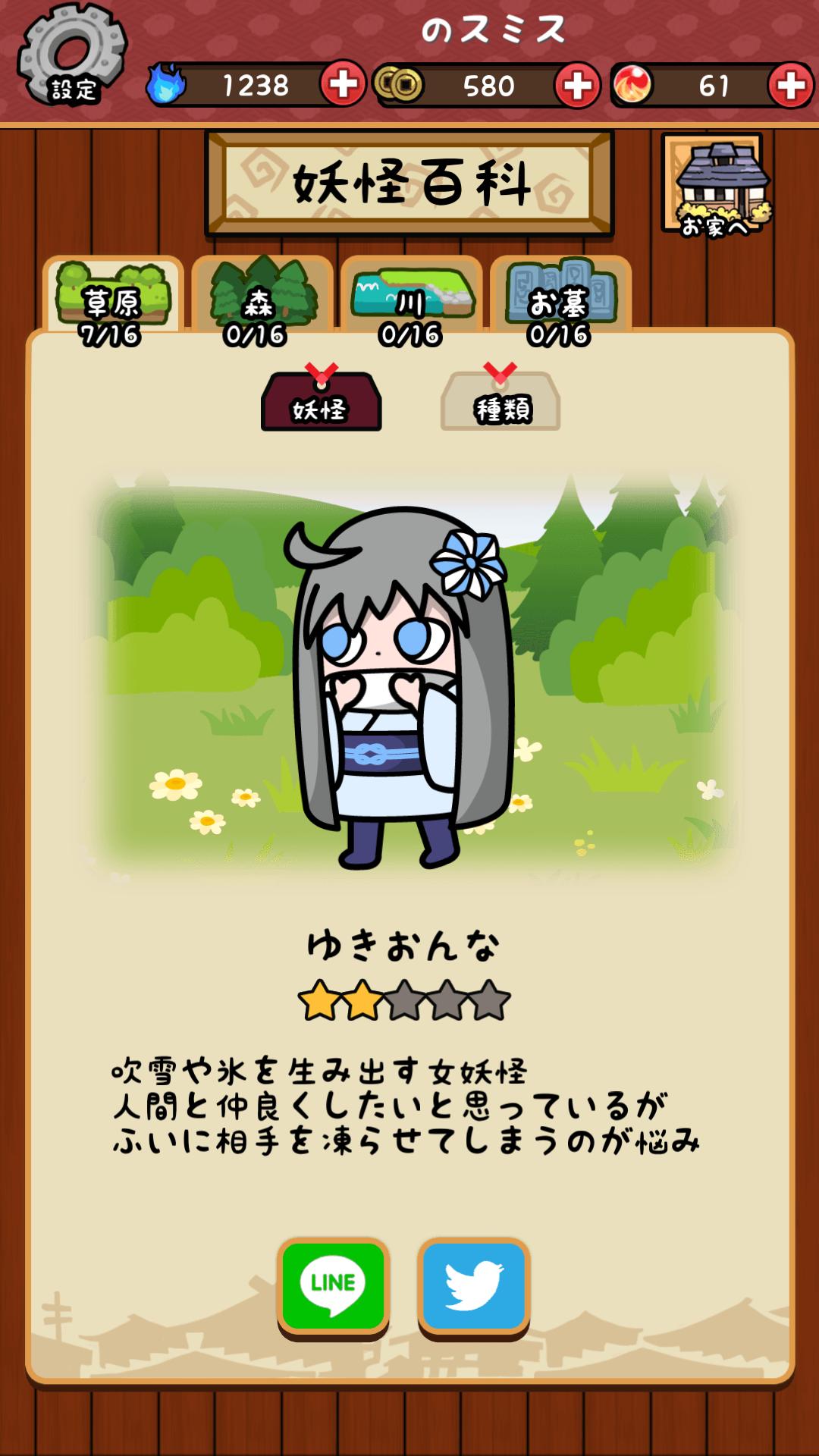 androidアプリ キテレツ!妖怪ほいほい2攻略スクリーンショット8