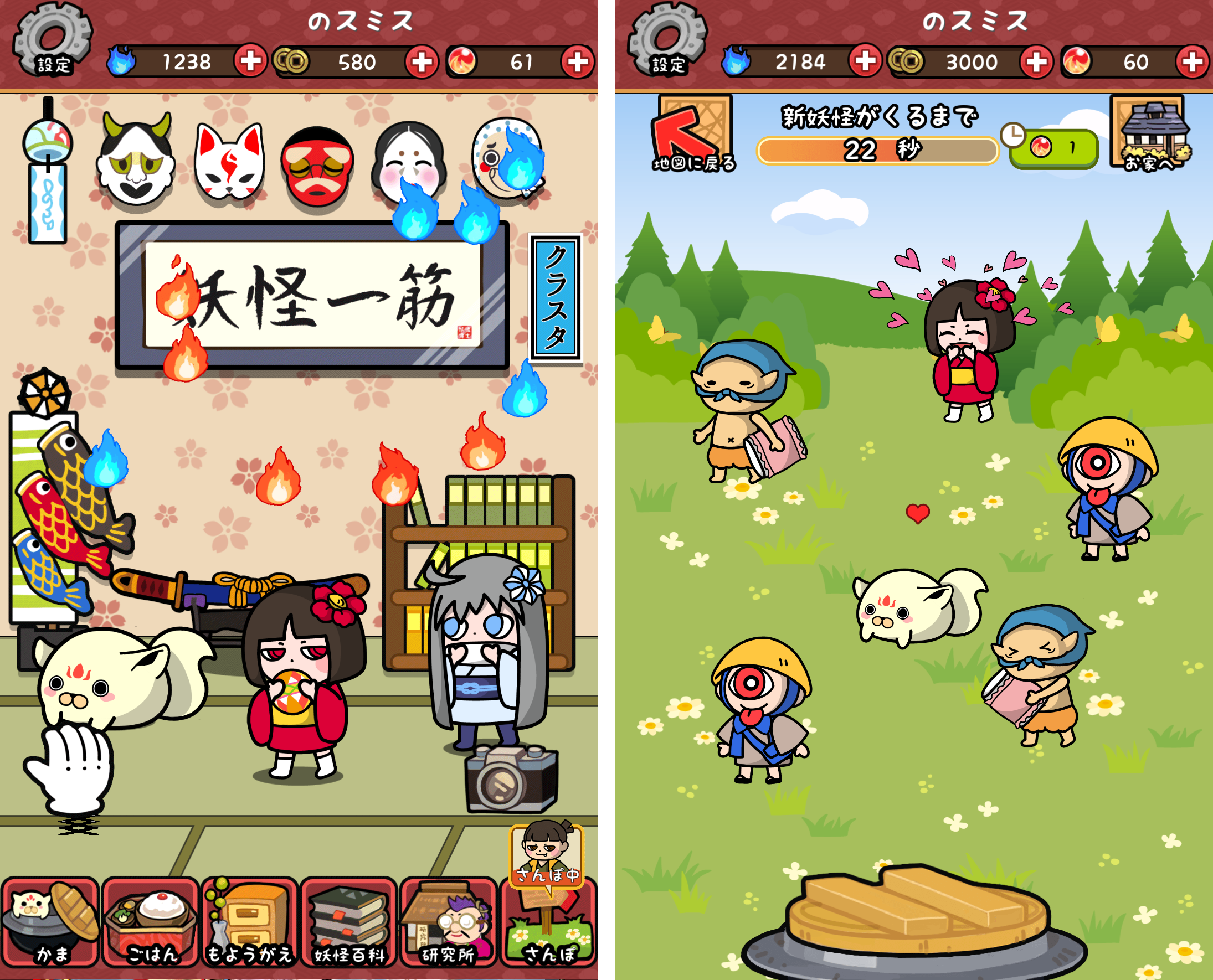 キテレツ!妖怪ほいほい2 androidアプリスクリーンショット1