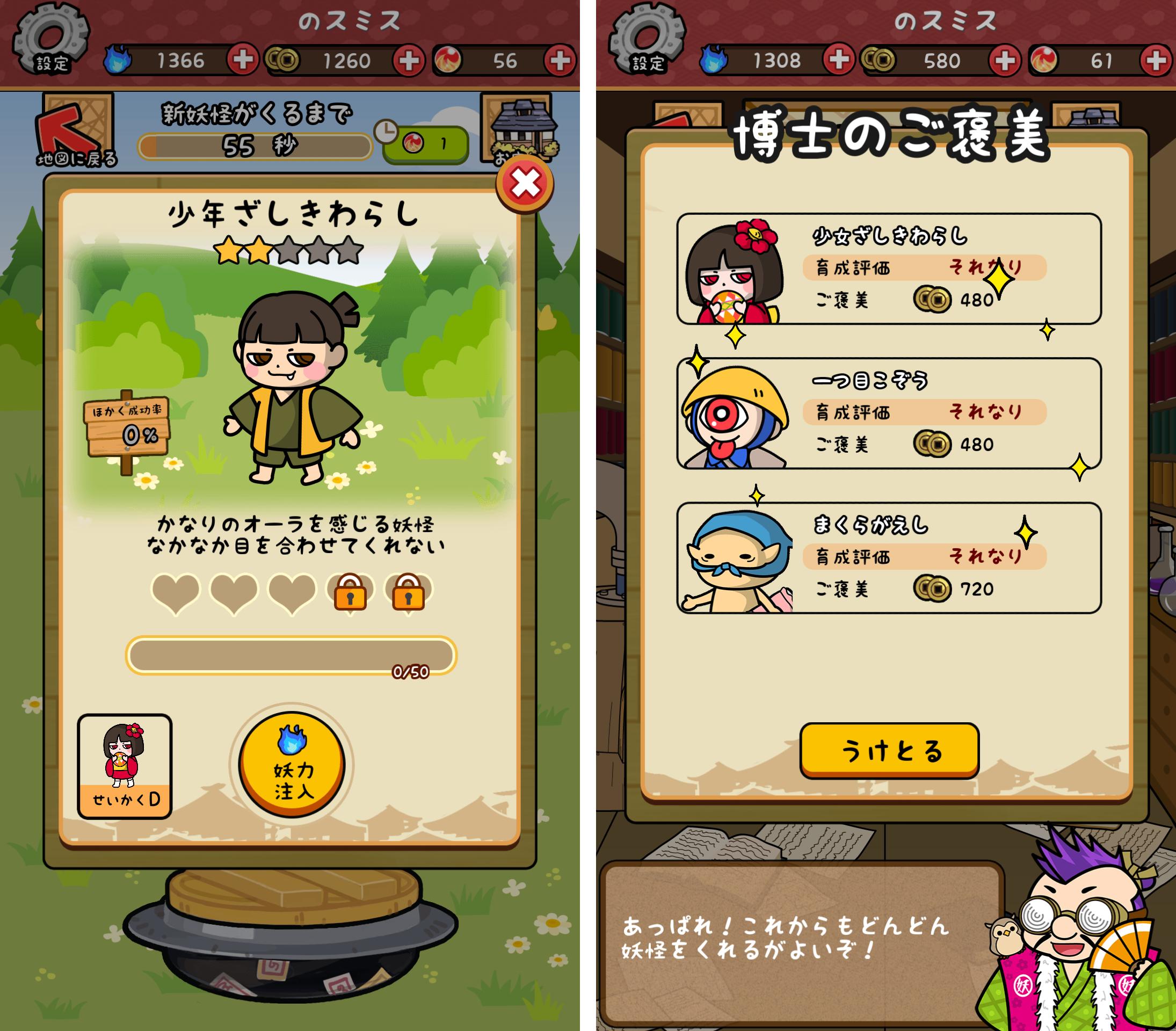 キテレツ!妖怪ほいほい2 androidアプリスクリーンショット3