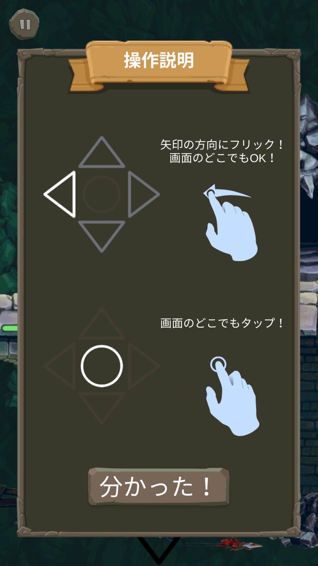 androidアプリ ズバッとクエスト攻略スクリーンショット1