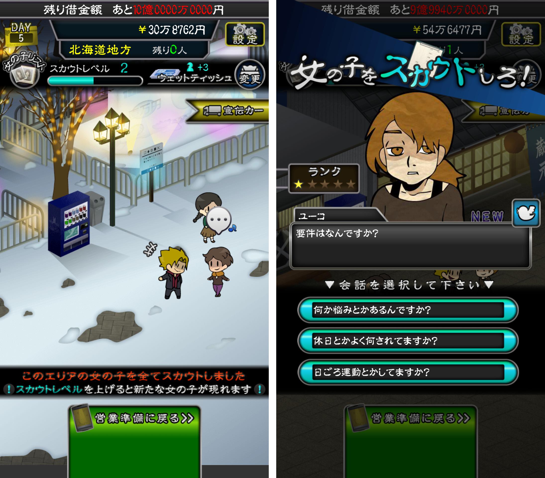 androidアプリ ニコニコ交際倶楽部攻略スクリーンショット3