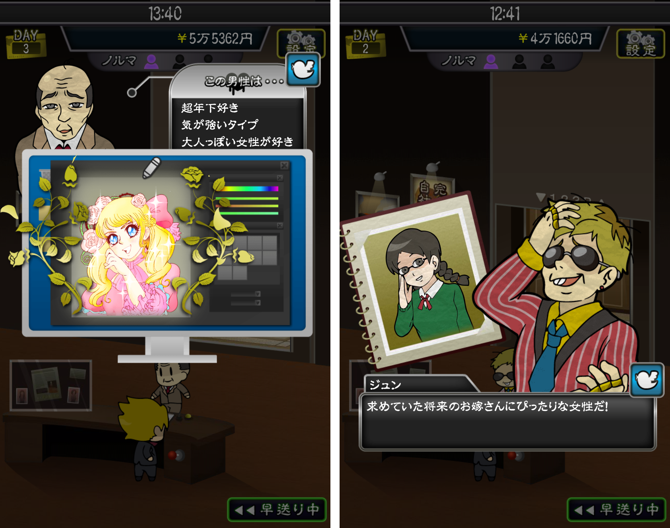 androidアプリ ニコニコ交際倶楽部攻略スクリーンショット5