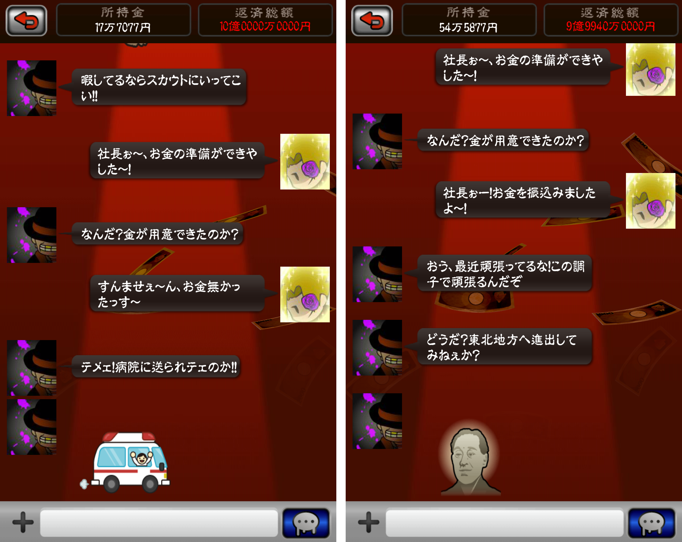 androidアプリ ニコニコ交際倶楽部攻略スクリーンショット7