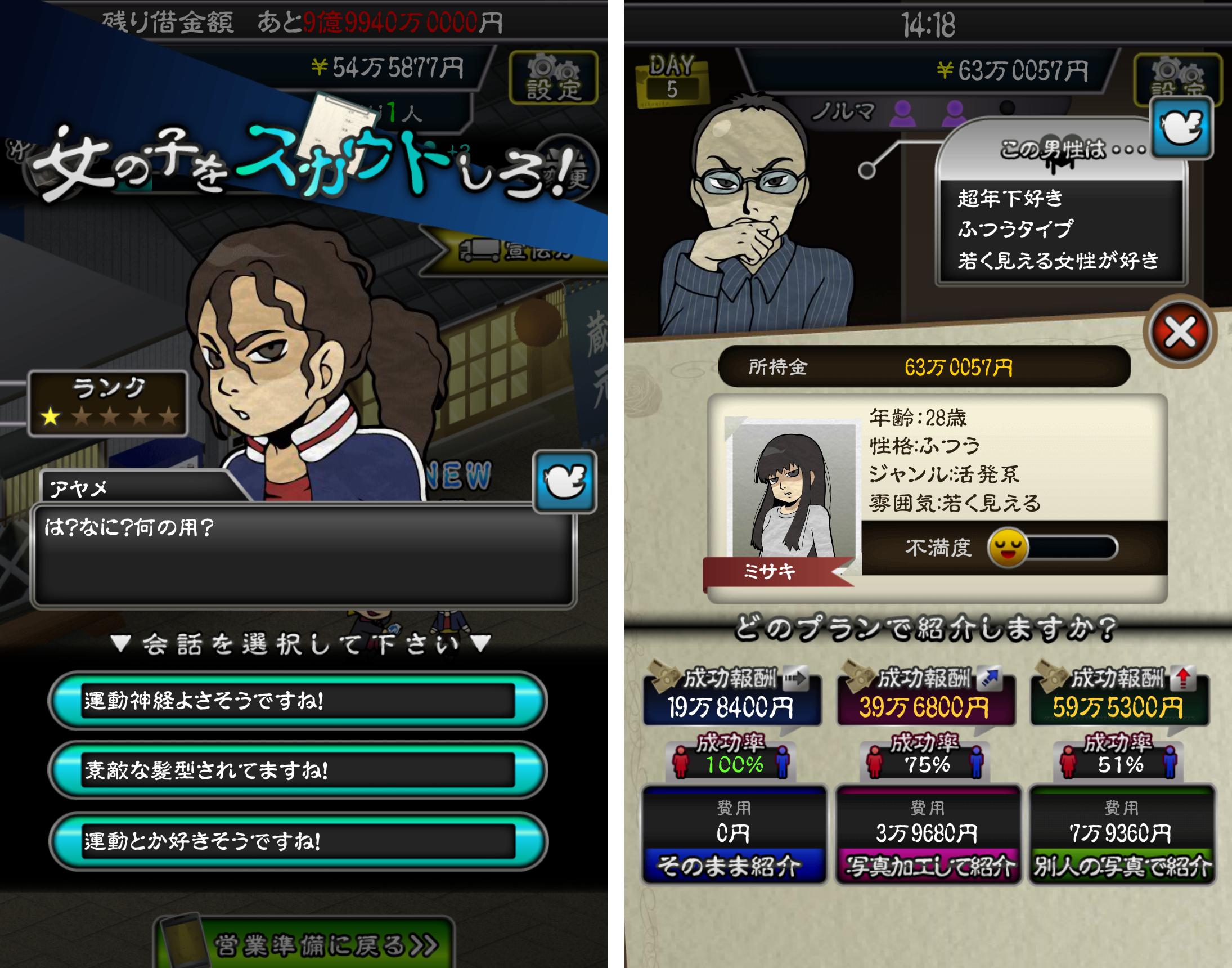 ニコニコ交際倶楽部 androidアプリスクリーンショット1