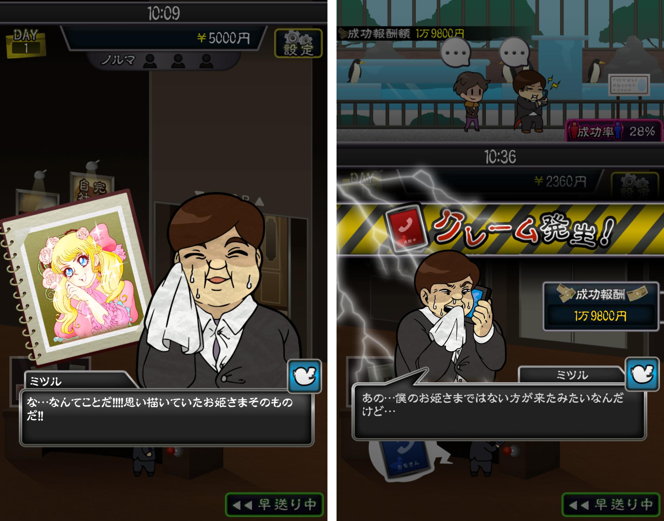 ニコニコ交際倶楽部 androidアプリスクリーンショット2