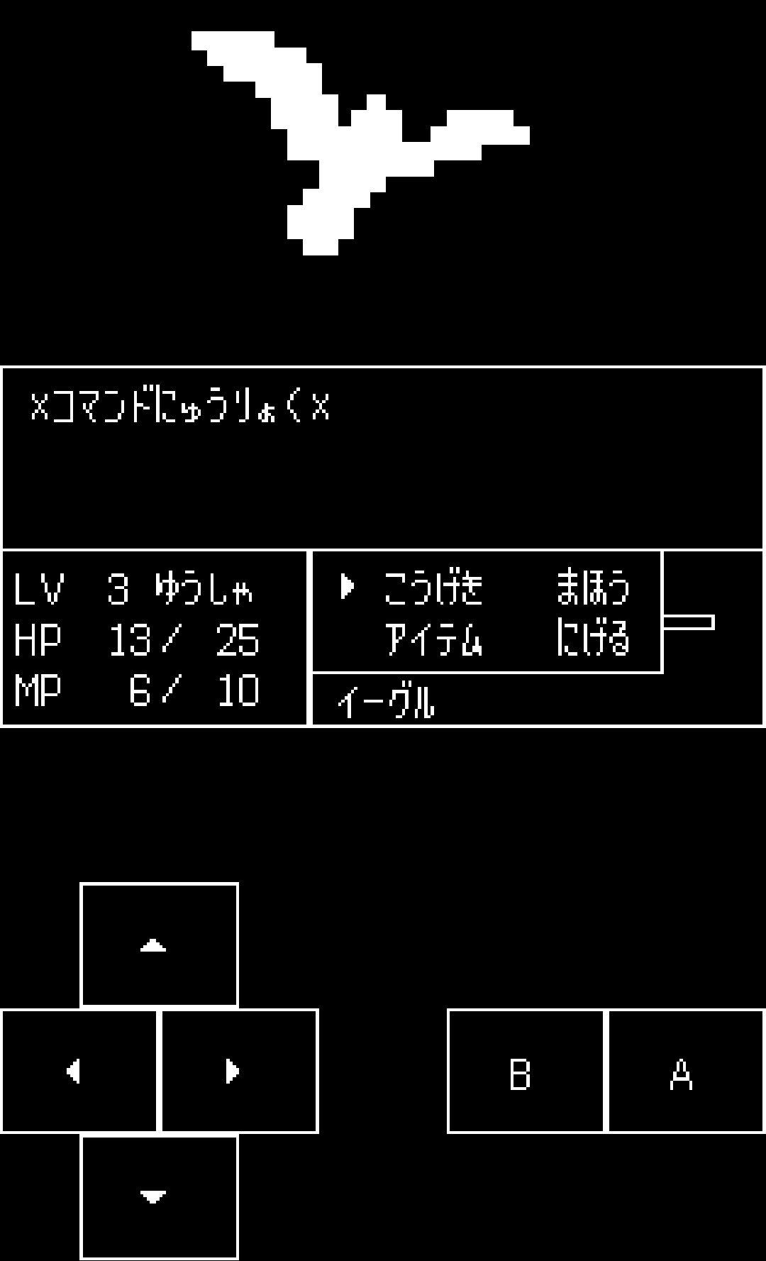 シャドウ オブ ガーディアン(Shadow of guardian) androidアプリスクリーンショット1