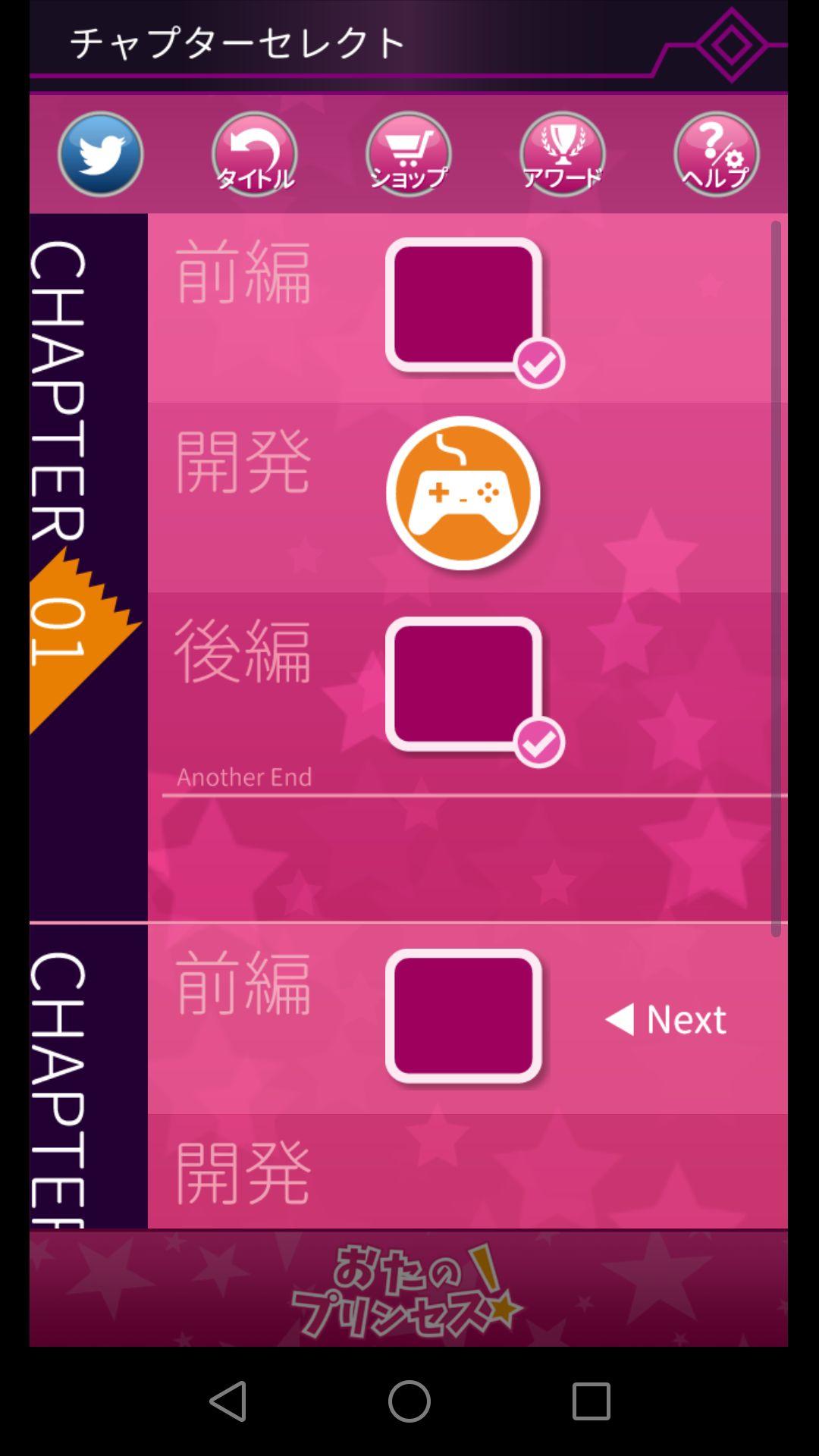 androidアプリ おたのプリンセス! ~ゲー研とオタサーの姫~攻略スクリーンショット1