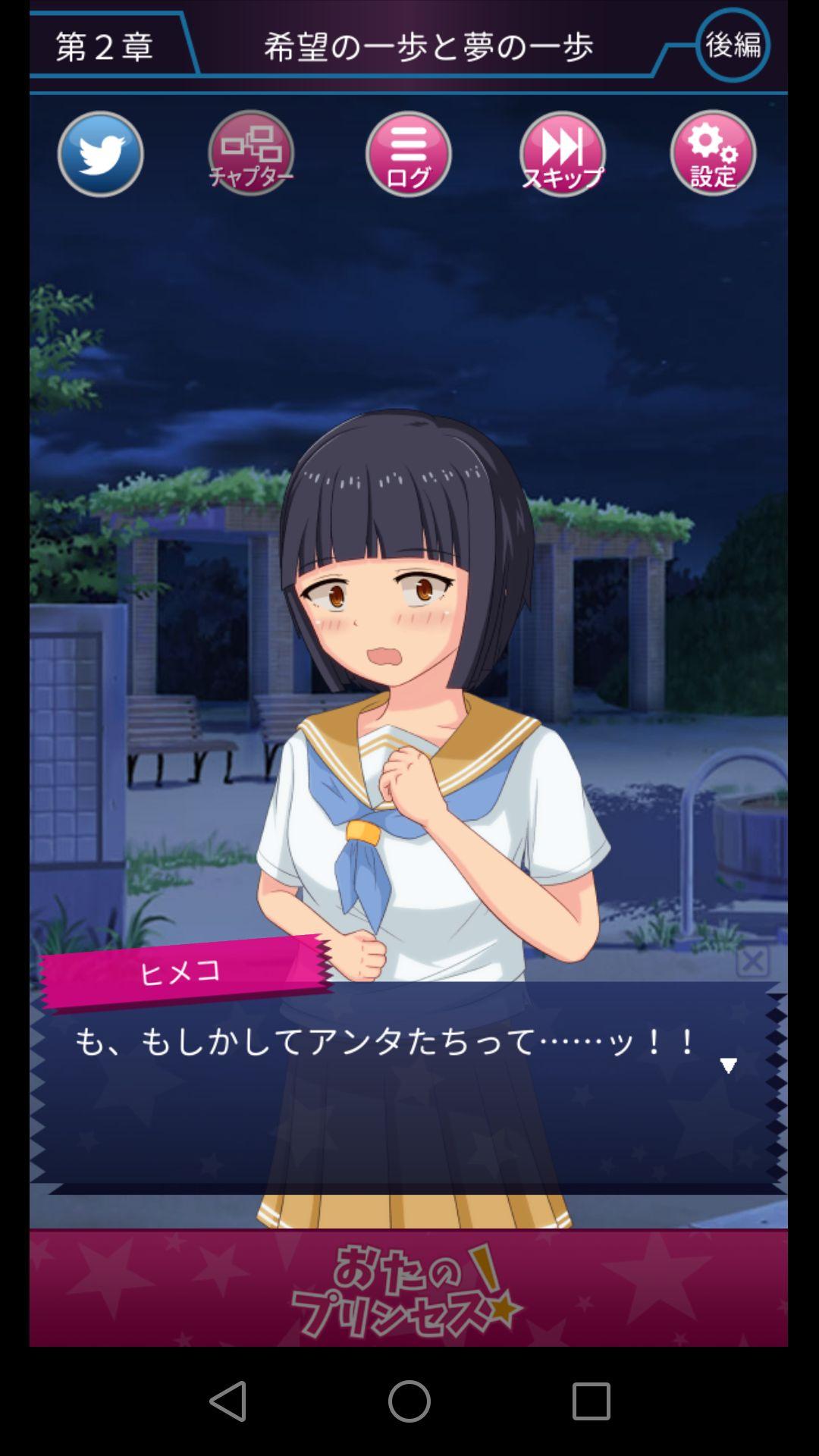 おたのプリンセス! ~ゲー研とオタサーの姫~ androidアプリスクリーンショット1