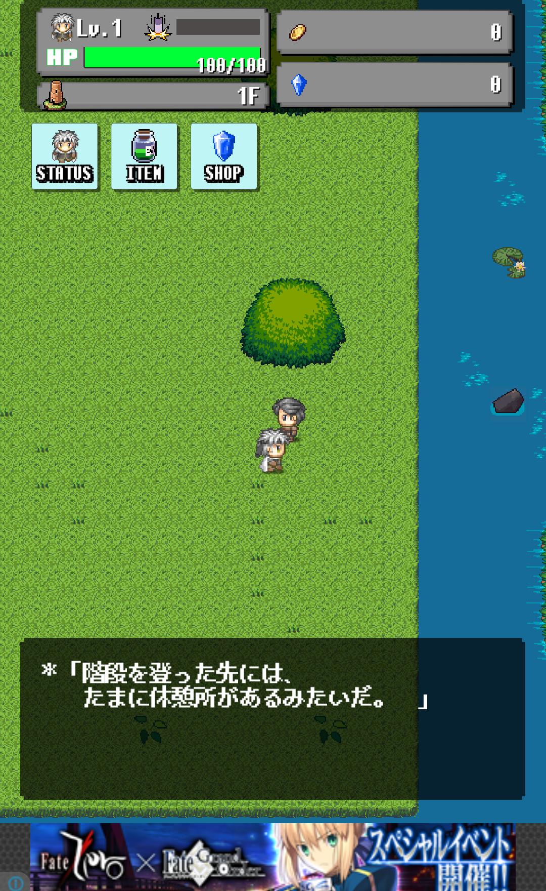 androidアプリ 城と勇者攻略スクリーンショット2