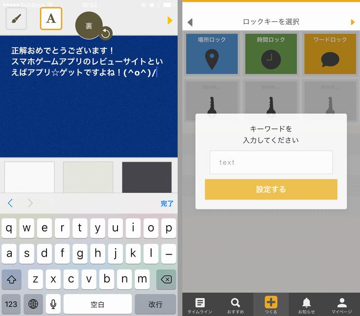 UNLOCKS androidアプリスクリーンショット1