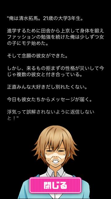 androidアプリ 浮気させてください~恋愛謎解きメッセージ型ゲーム~攻略スクリーンショット1
