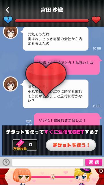 androidアプリ 浮気させてください~恋愛謎解きメッセージ型ゲーム~攻略スクリーンショット4