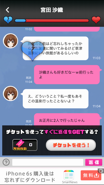 androidアプリ 浮気させてください~恋愛謎解きメッセージ型ゲーム~攻略スクリーンショット5