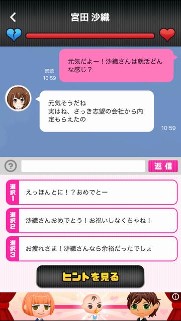 androidアプリ 浮気させてください~恋愛謎解きメッセージ型ゲーム~攻略スクリーンショット6