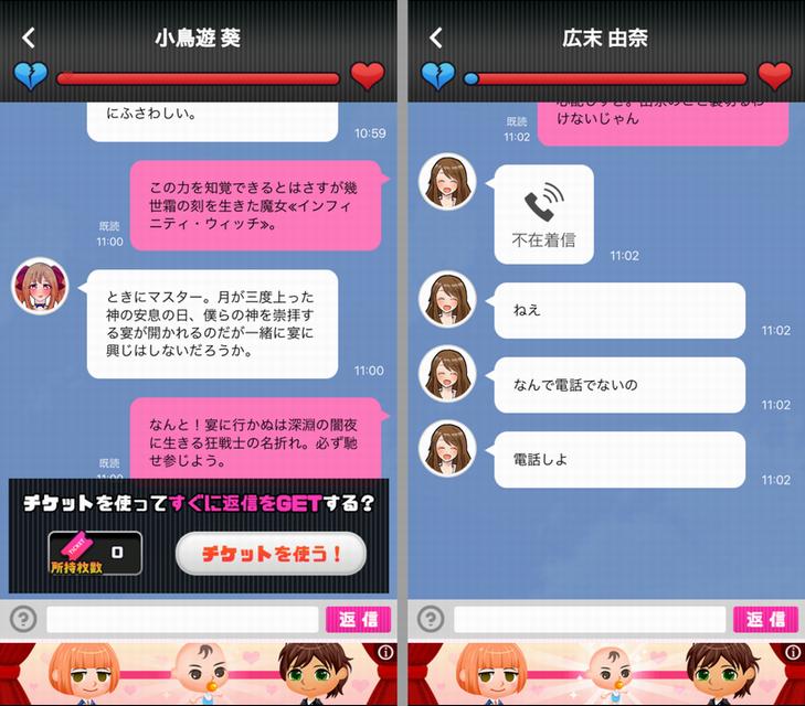 浮気させてください~恋愛謎解きメッセージ型ゲーム~ androidアプリスクリーンショット1