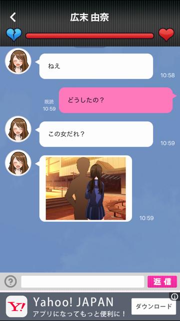 浮気させてください~恋愛謎解きメッセージ型ゲーム~ androidアプリスクリーンショット2