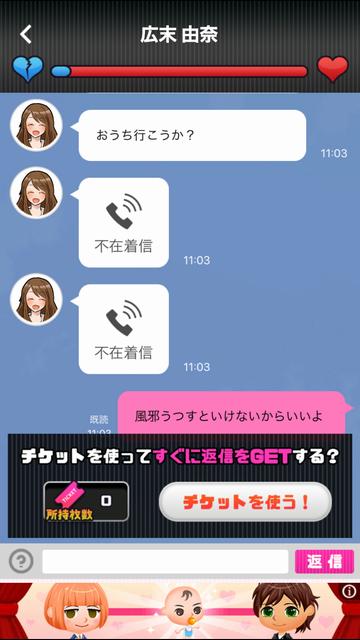 浮気させてください~恋愛謎解きメッセージ型ゲーム~ androidアプリスクリーンショット3