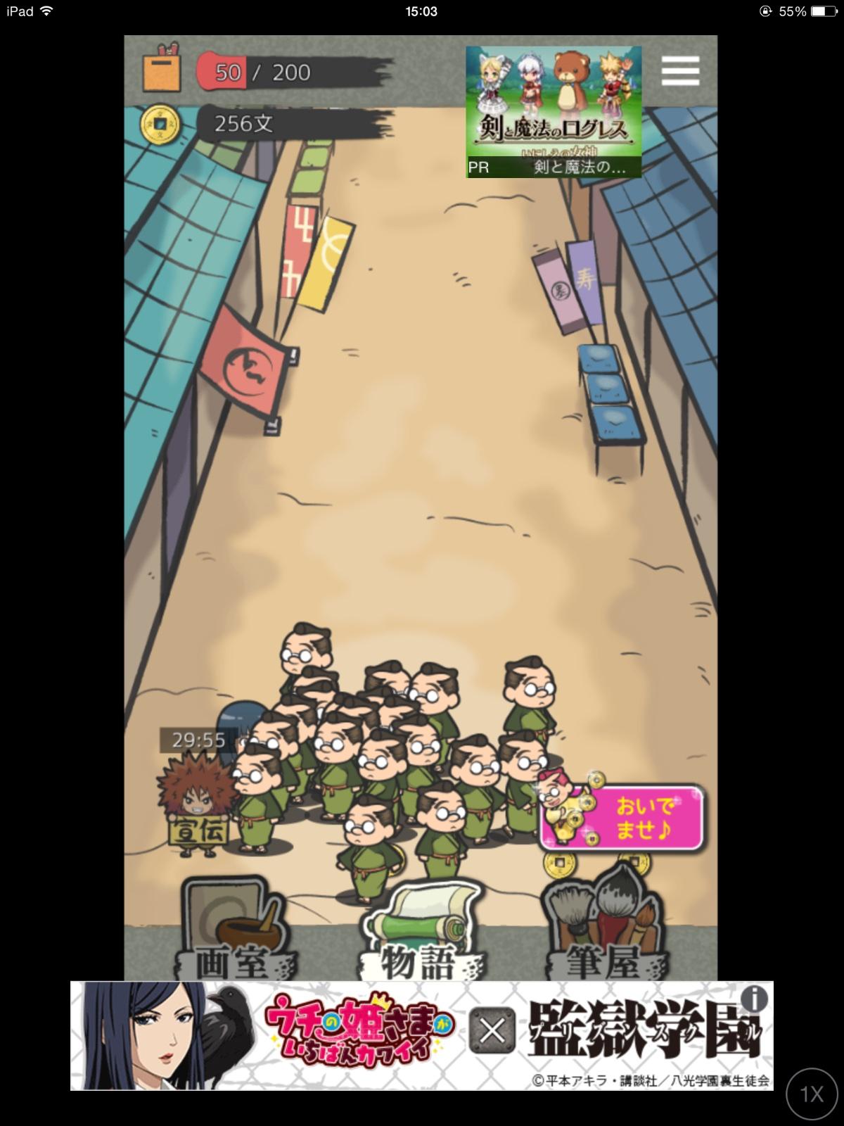 絵師〜命の絵書き物語〜 androidアプリスクリーンショット3