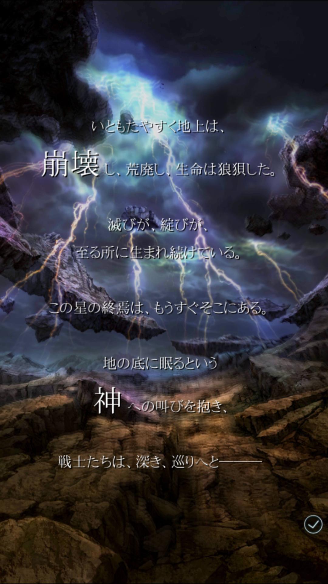 androidアプリ テラバトル(Terra Battle)攻略スクリーンショット3