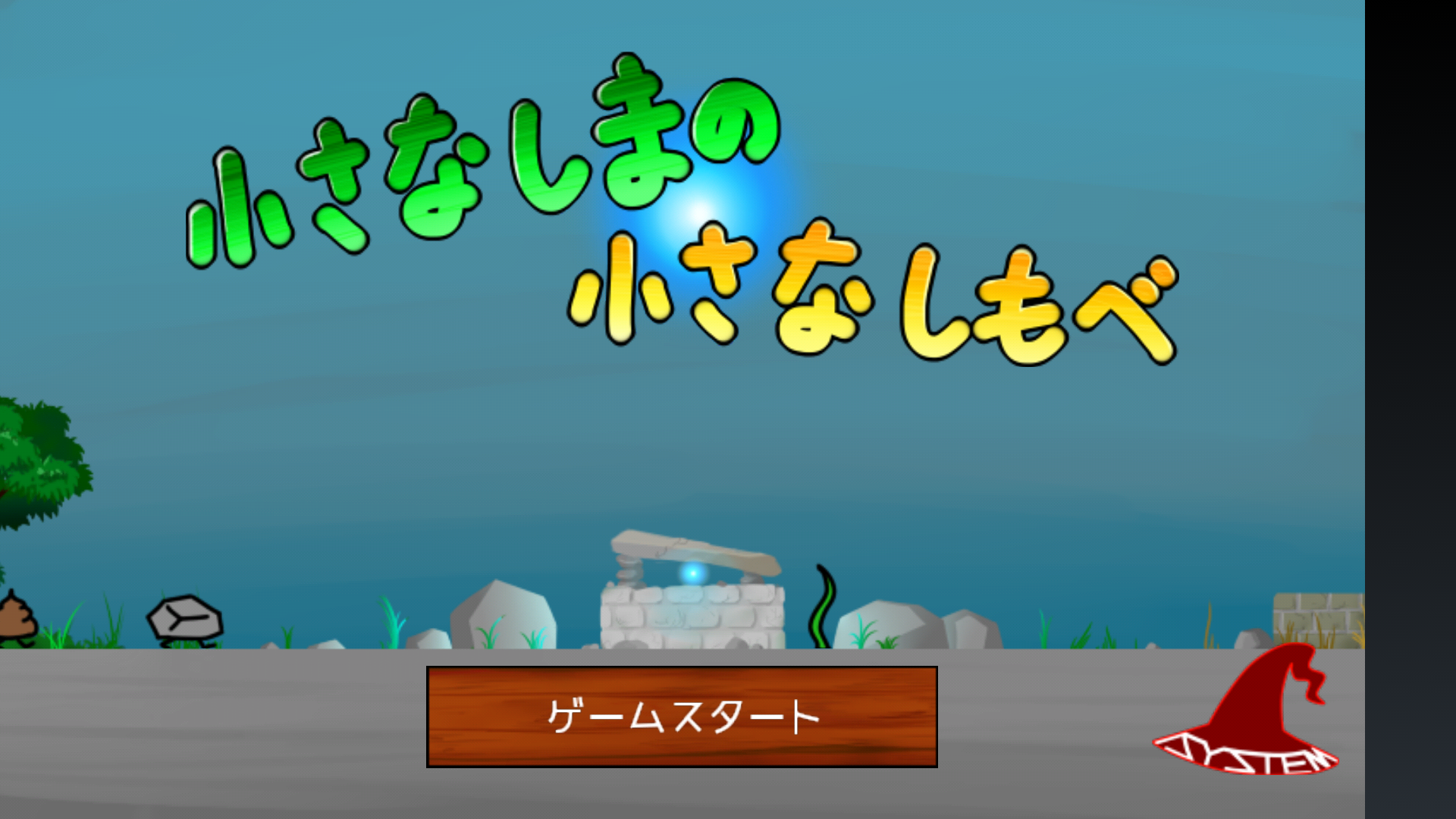 androidアプリ 小さな島の小さなしもべ攻略スクリーンショット1