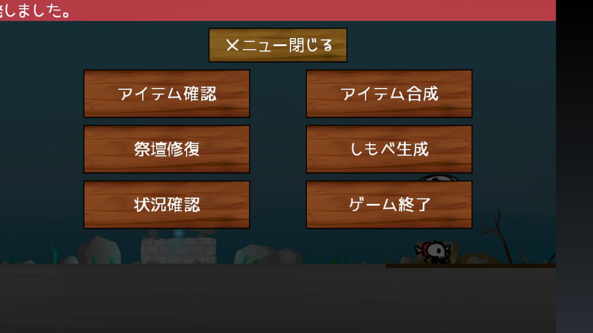androidアプリ 小さな島の小さなしもべ攻略スクリーンショット2