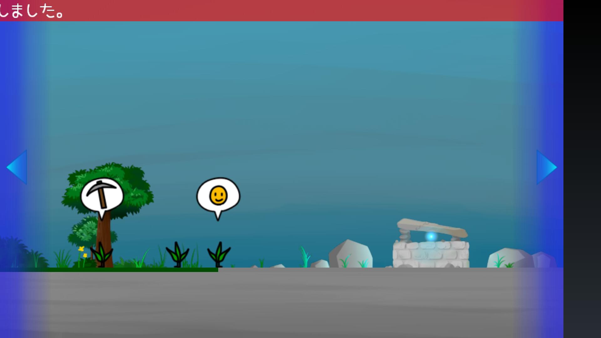 androidアプリ 小さな島の小さなしもべ攻略スクリーンショット3