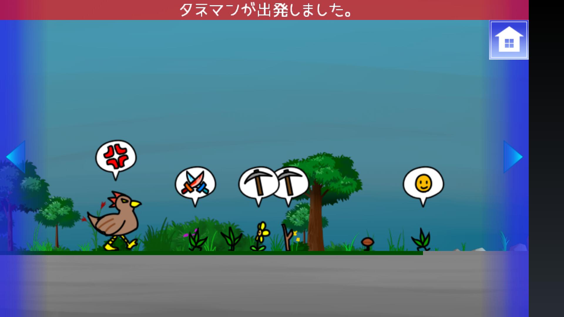 小さな島の小さなしもべ androidアプリスクリーンショット1