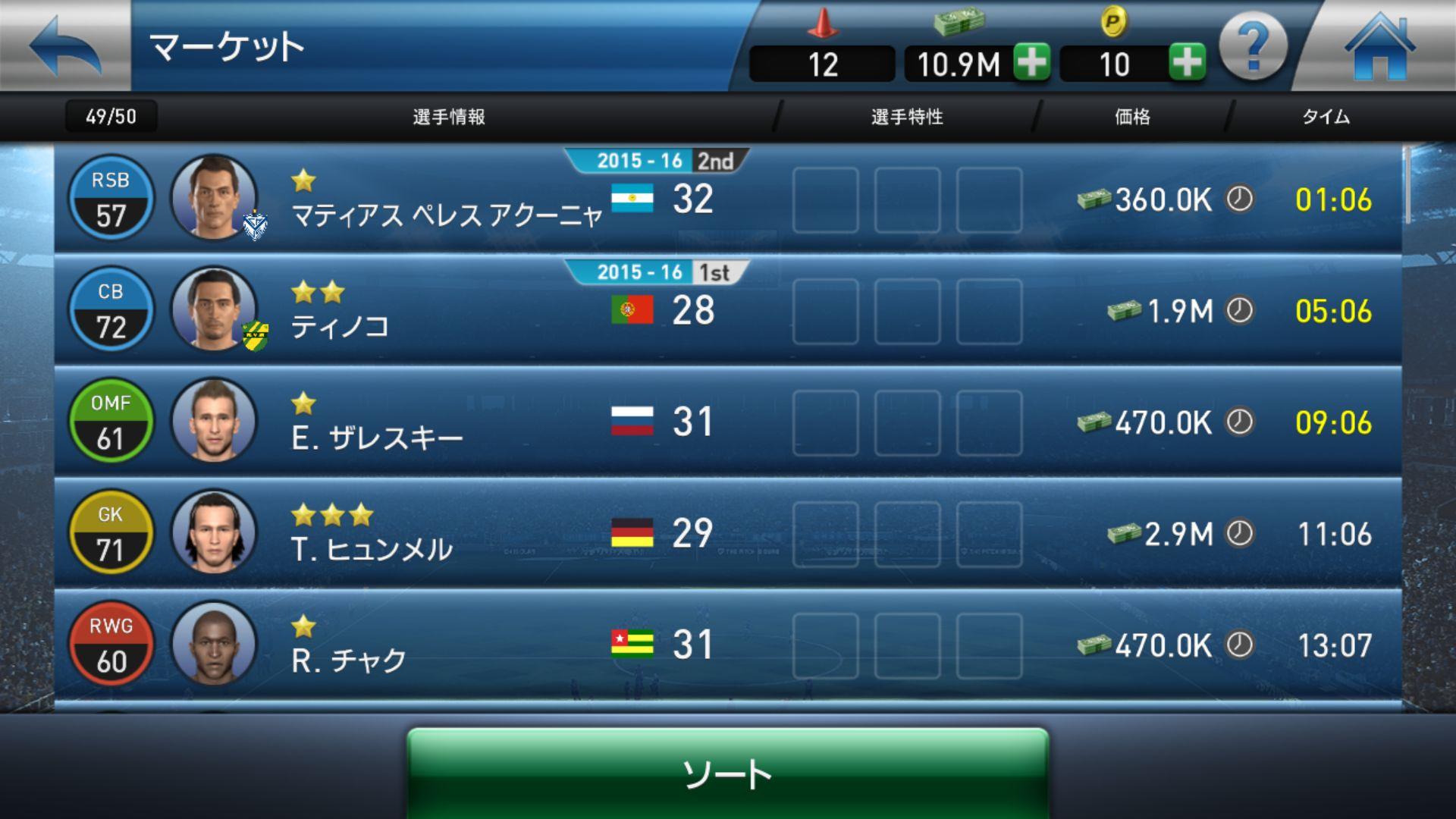 androidアプリ ウイイレクラブマネージャー【ウイクラ】PESCM攻略スクリーンショット2
