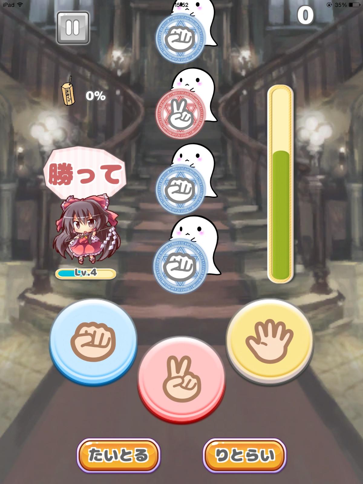 androidアプリ 東方じゃんけん録~勝って負けての弾幕バトル~攻略スクリーンショット1