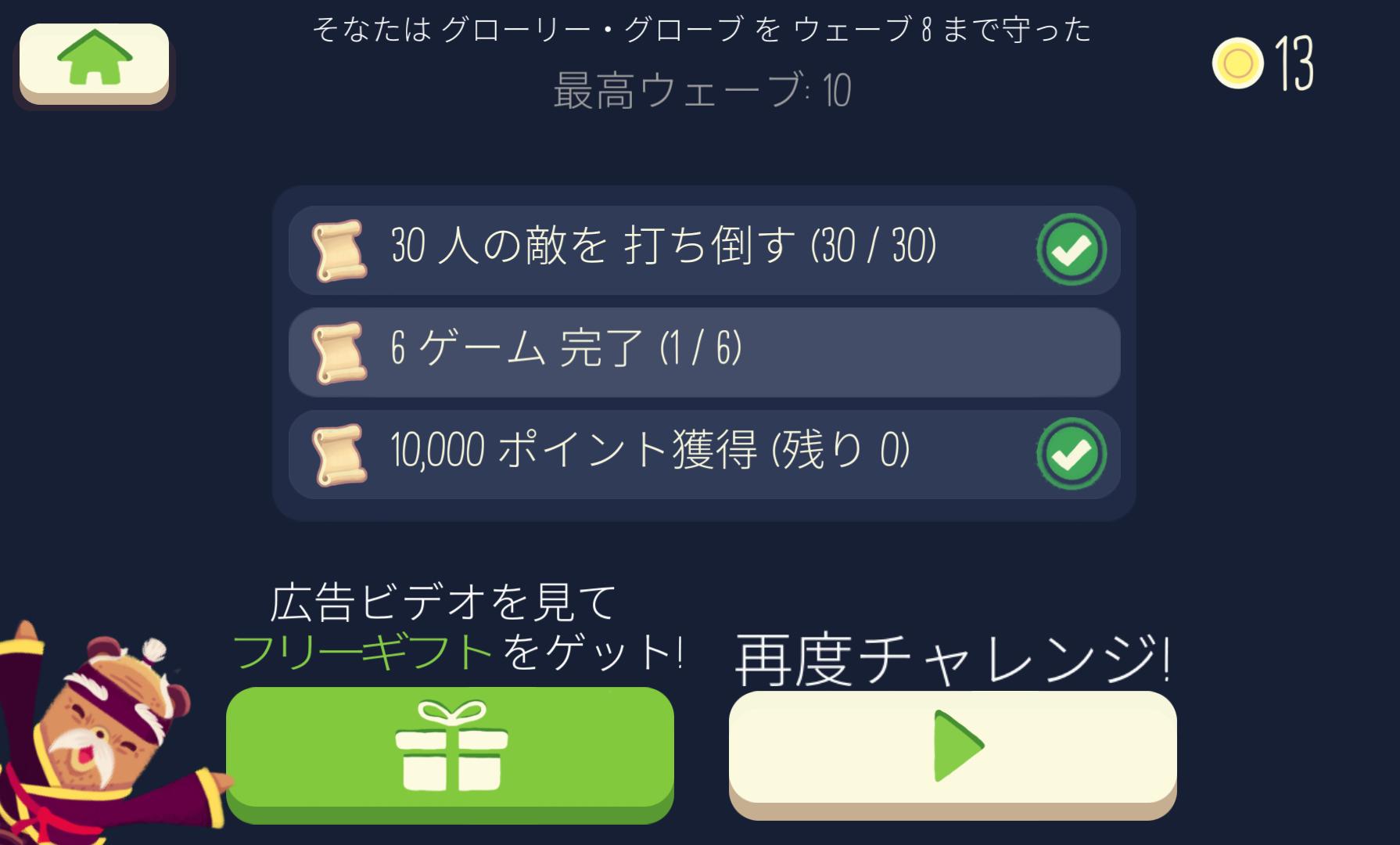 androidアプリ Bushido Bear攻略スクリーンショット3