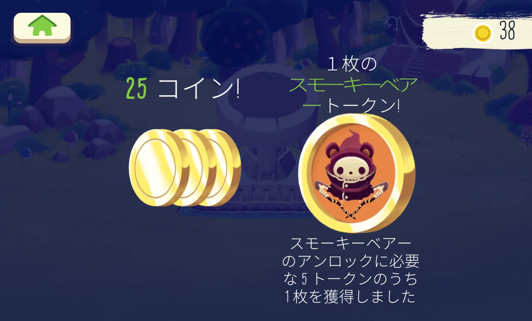 androidアプリ Bushido Bear攻略スクリーンショット4