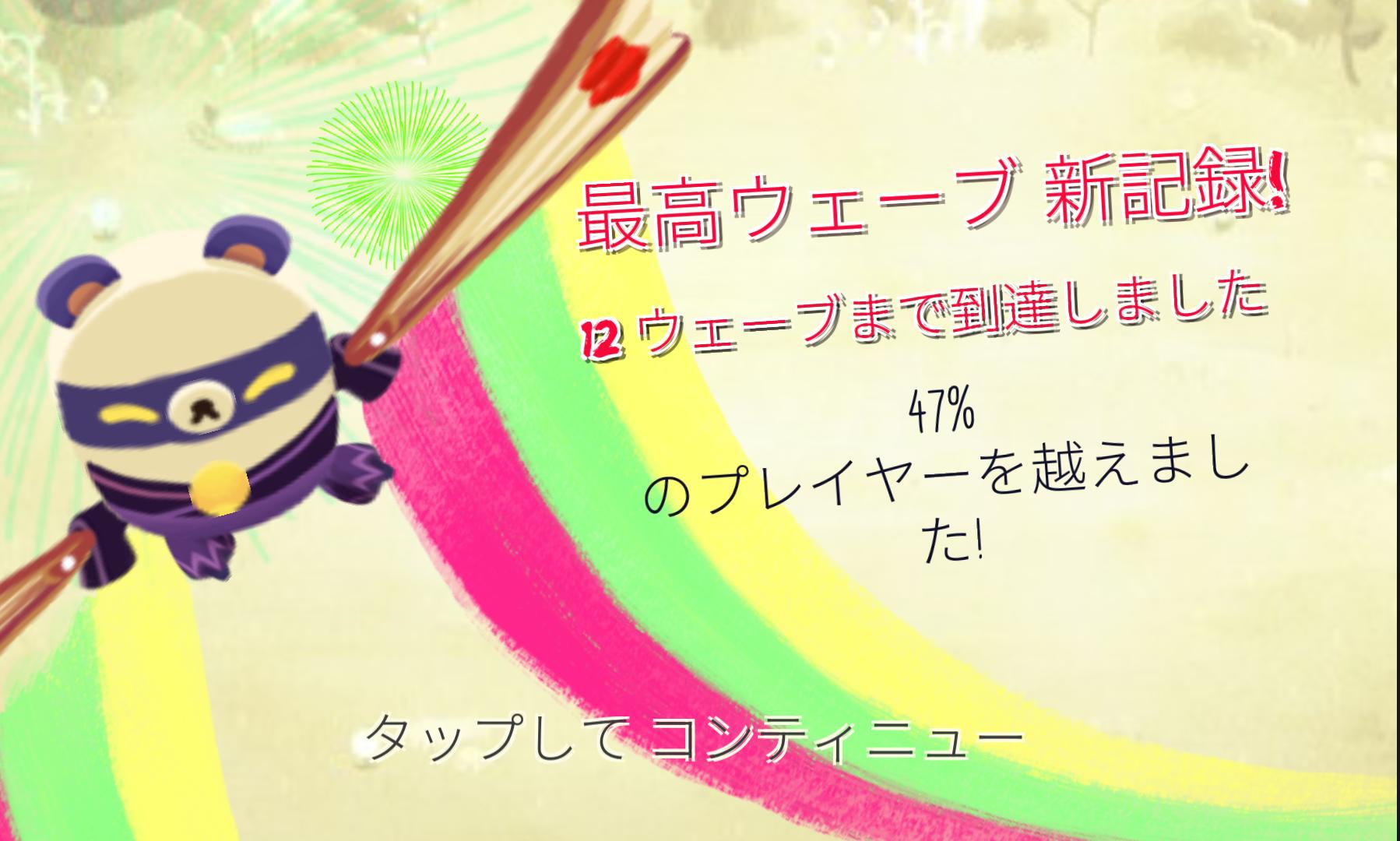 androidアプリ Bushido Bear攻略スクリーンショット7