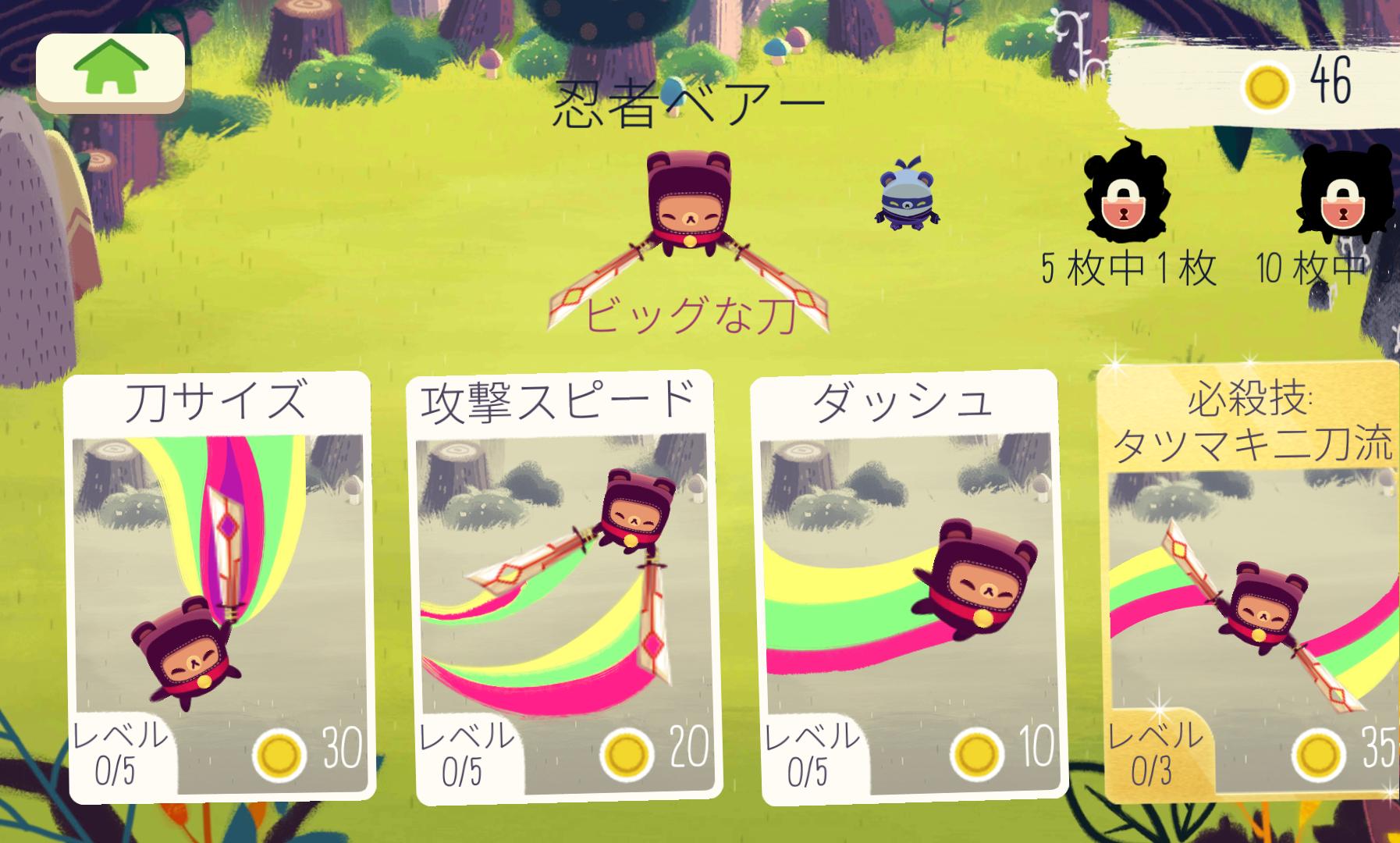 Bushido Bear androidアプリスクリーンショット3