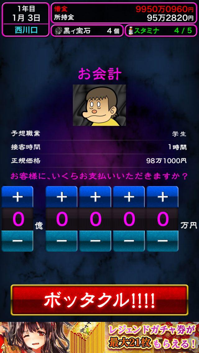 androidアプリ ぼくのボッタクリBAR2 全国制覇篇攻略スクリーンショット4
