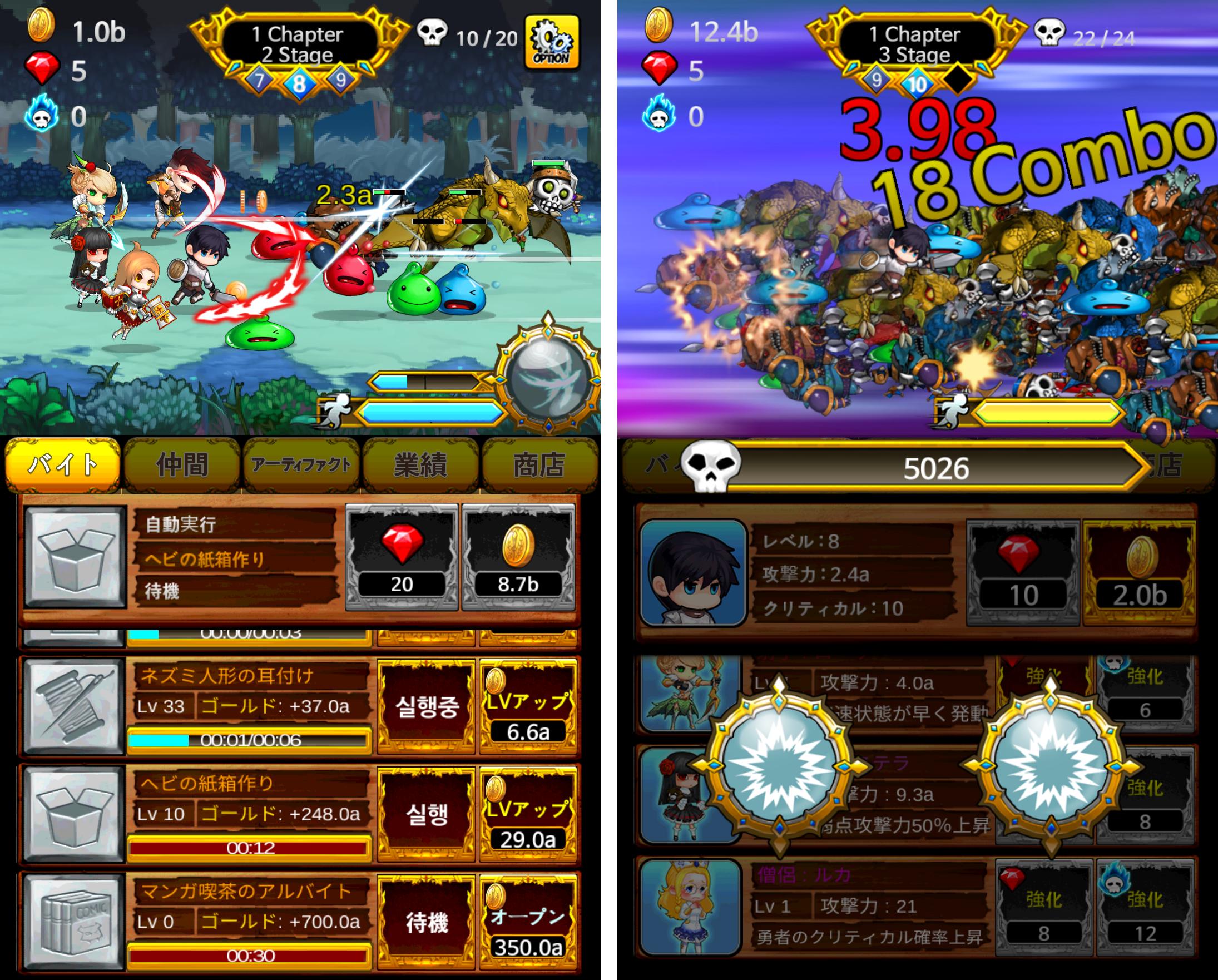 勇者はバイト中(Part Time Hero) androidアプリスクリーンショット1