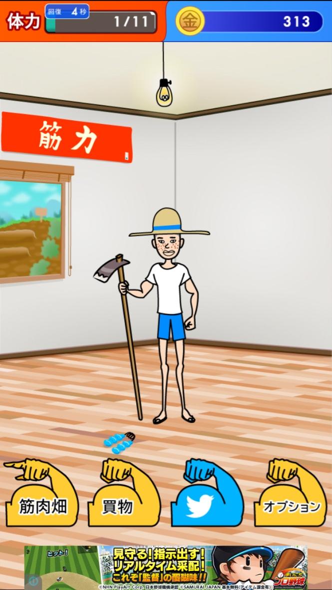 androidアプリ 筋肉を育てて売る! - 筋肉育成ゲーム攻略スクリーンショット1