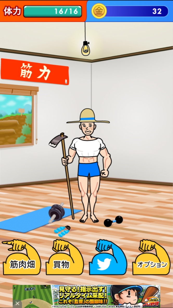 androidアプリ 筋肉を育てて売る! - 筋肉育成ゲーム攻略スクリーンショット8