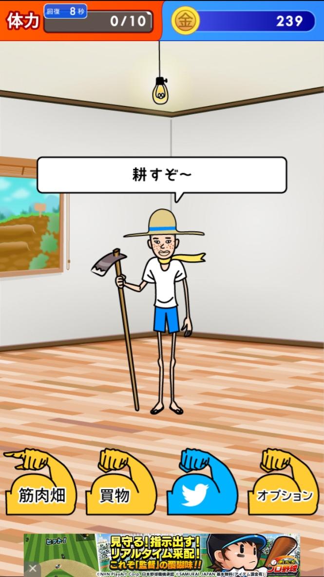 筋肉を育てて売る! - 筋肉育成ゲーム androidアプリスクリーンショット2