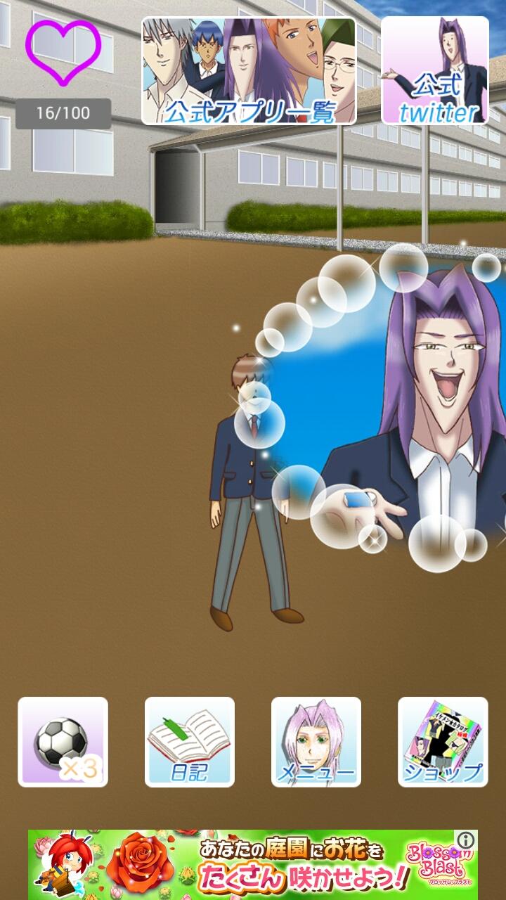 学園ハンサム育成ゲーム ~美剣咲夜のサッカー世界に広めたい~ androidアプリスクリーンショット1