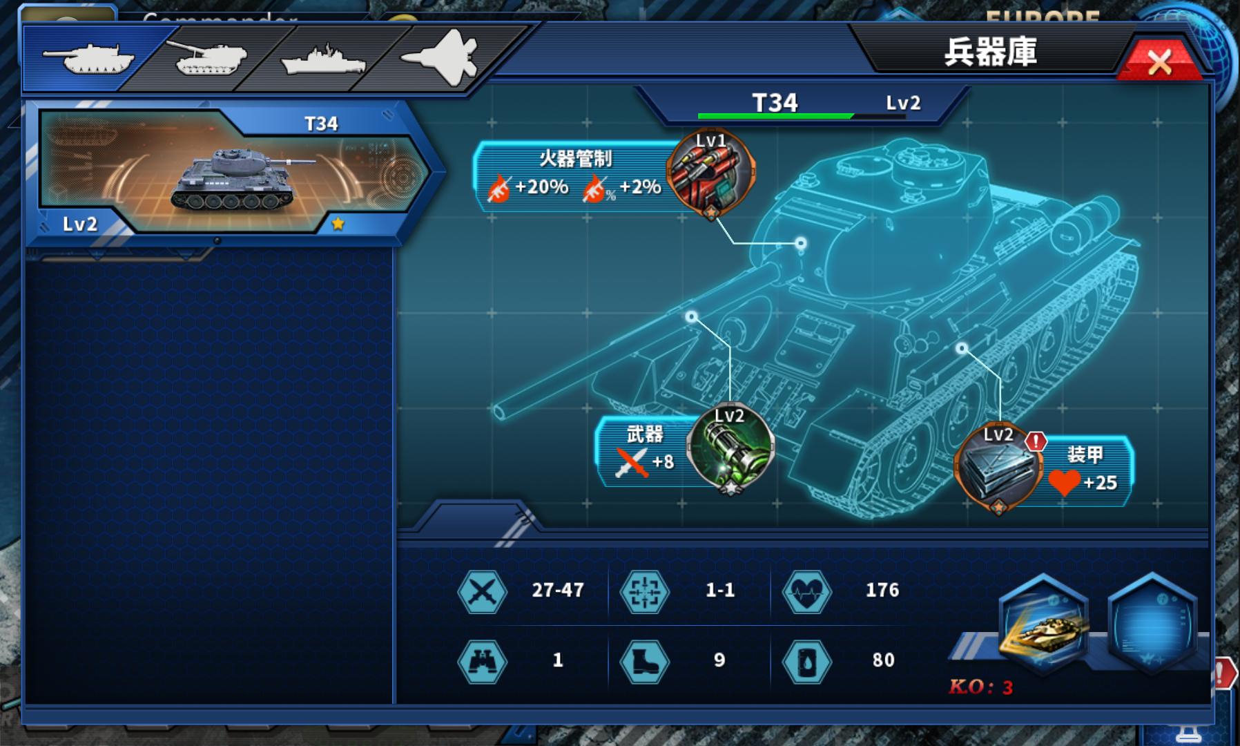 将軍の栄光2: ACE androidアプリスクリーンショット2