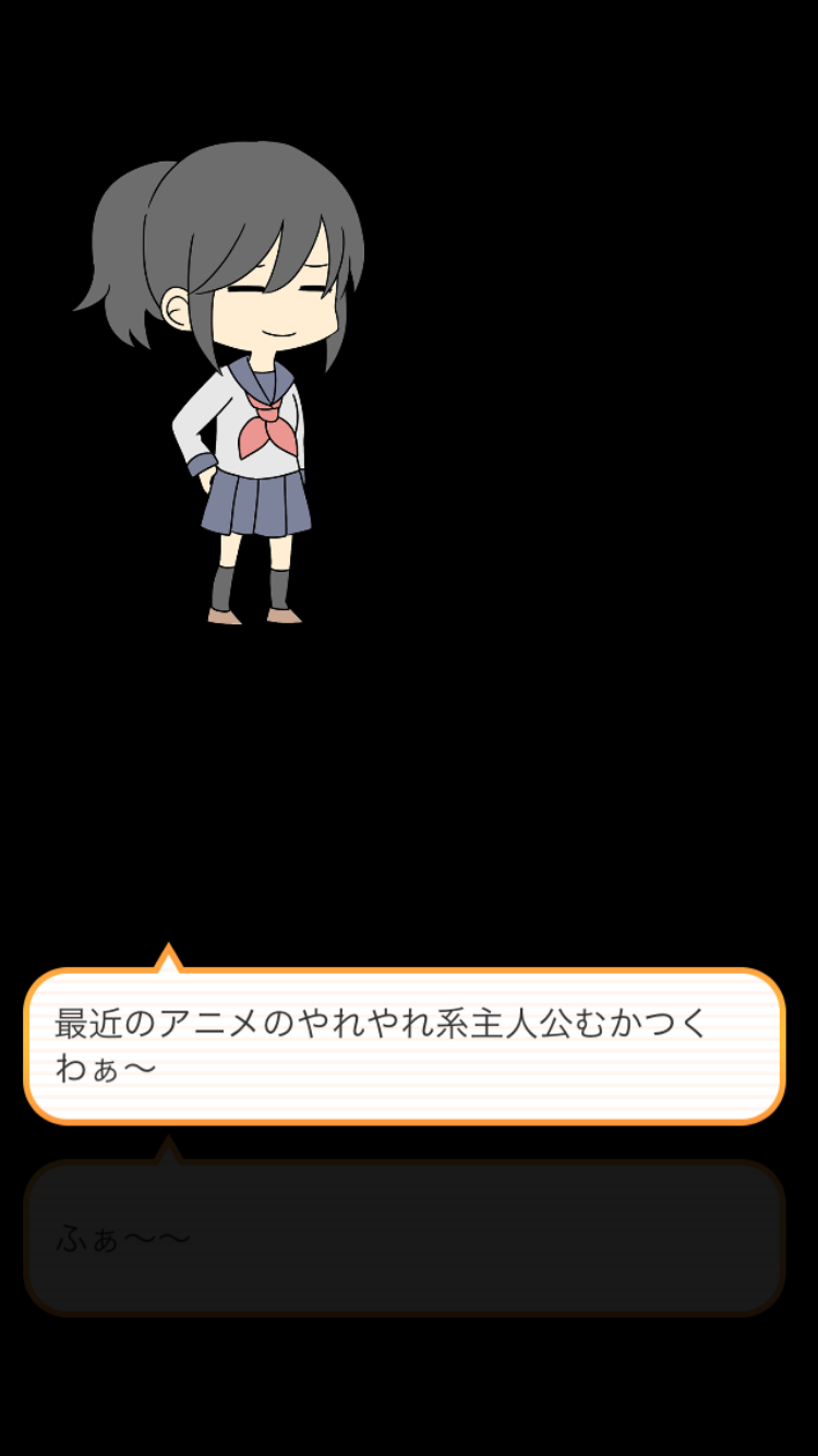 androidアプリ 腐女子フィルター攻略スクリーンショット1