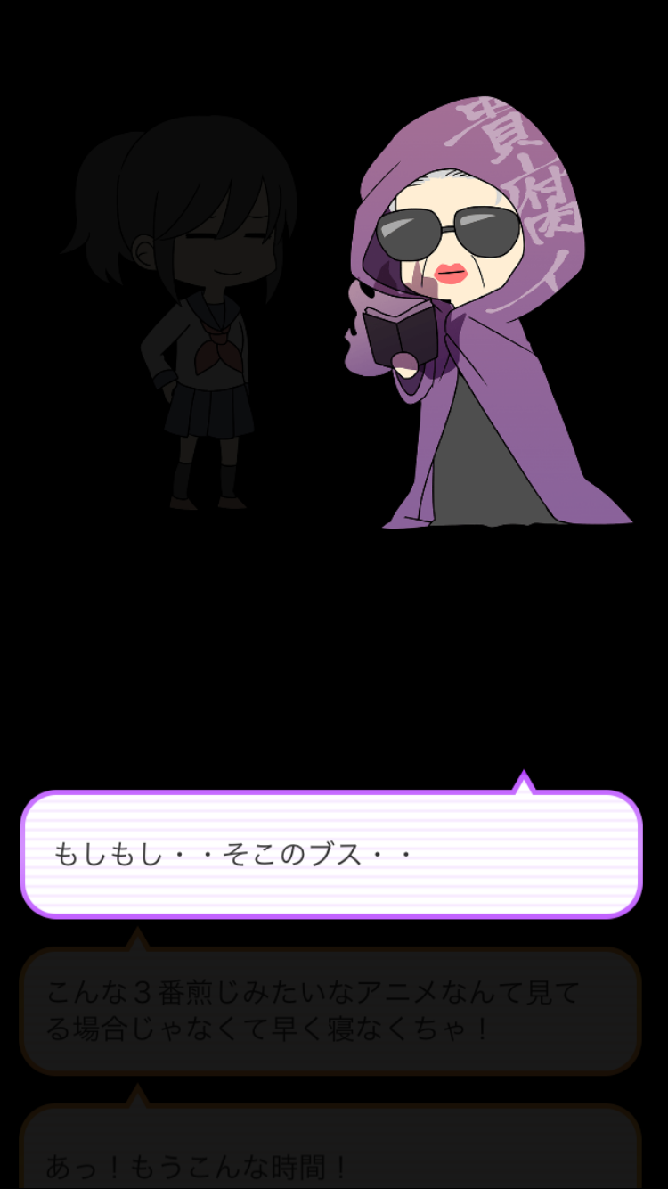 androidアプリ 腐女子フィルター攻略スクリーンショット2