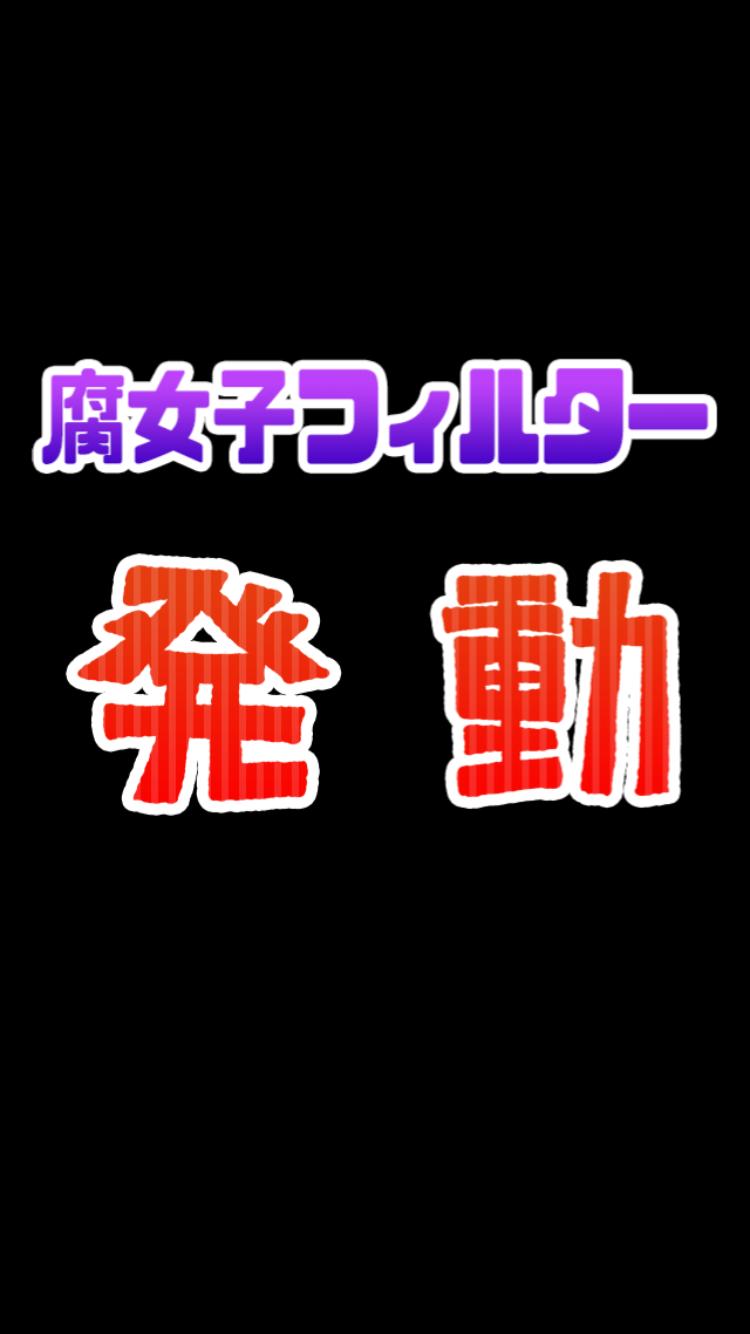 androidアプリ 腐女子フィルター攻略スクリーンショット4