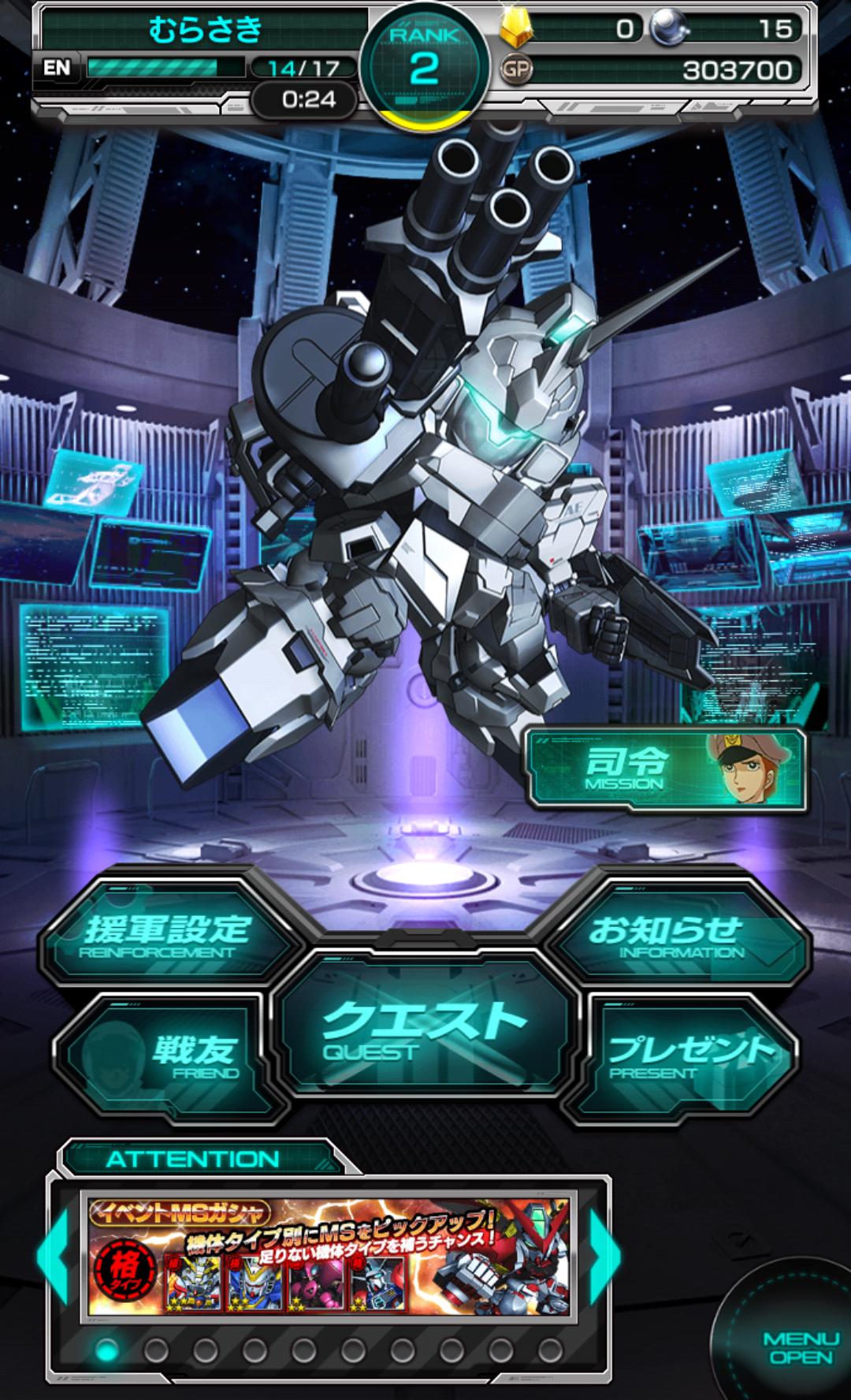 androidアプリ スーパーガンダムロワイヤル攻略スクリーンショット5