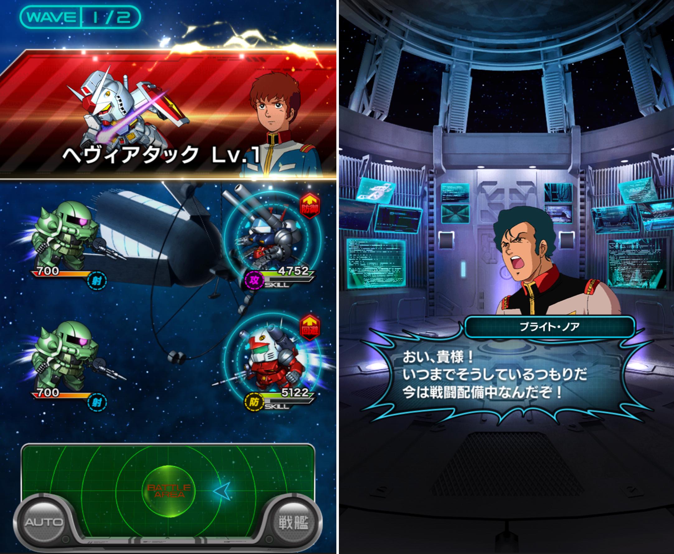 スーパーガンダムロワイヤル androidアプリスクリーンショット1