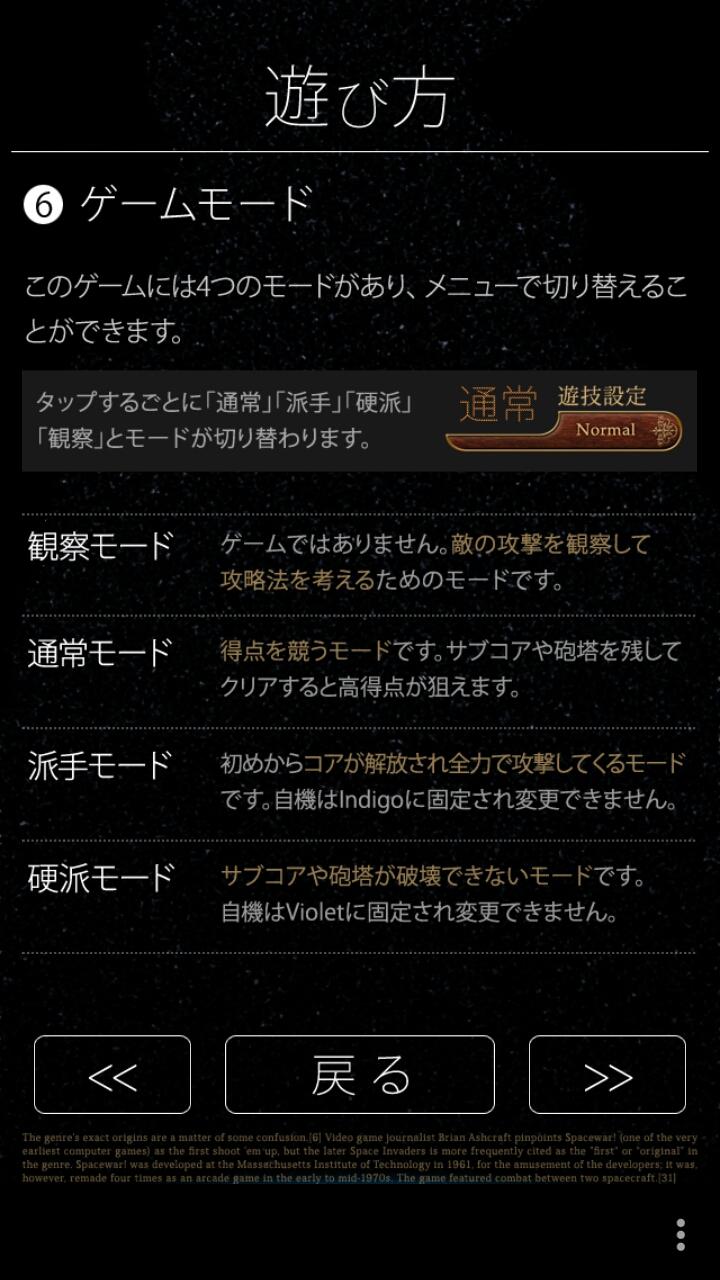 弾幕の檻 androidアプリスクリーンショット2