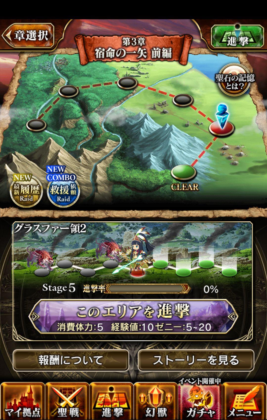 androidアプリ ドラゴンジェネシス -聖戦の絆-攻略スクリーンショット1